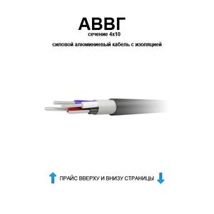 кабель АВВГ 4х10
