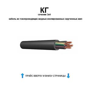 кабель КГ 3х4